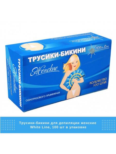 Трусики для эпиляции женские White line (упаковка 100шт.)