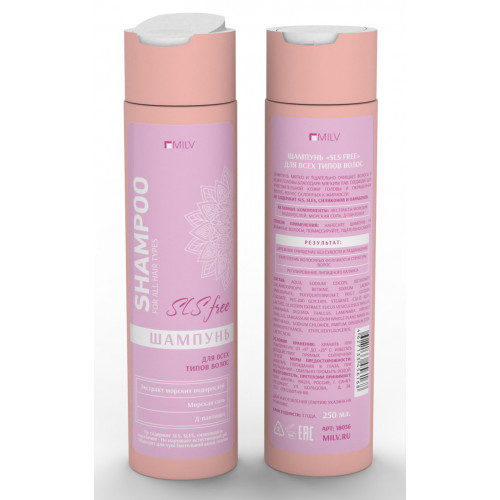 Шампунь «SLS FREE» для всех типов волос. 250 мл.